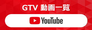 youtube 群馬テレビ動画一覧